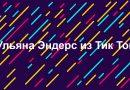 Ульяна Эндерс Тик Ток