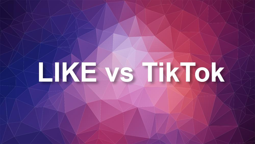 Тик Ток vs Лайк